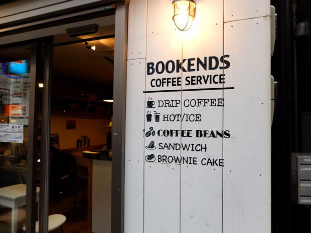 Wednesday Coffee:BOOKENDS COFFEE SERVICE [ ブックエンドコーヒーサービス ]