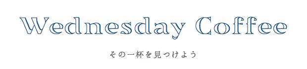 logo_wednesdaycoffee