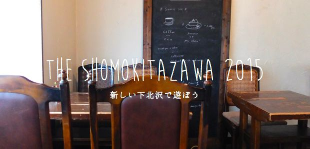 shimokitamatome