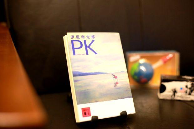 WEEKEND BOOKS 週末に読みたい本探し:PK(伊坂幸太郎)