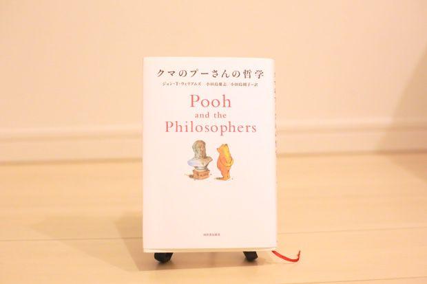 WEEKEND BOOKS 週末に読みたい本探し:クマのプーさんの哲学