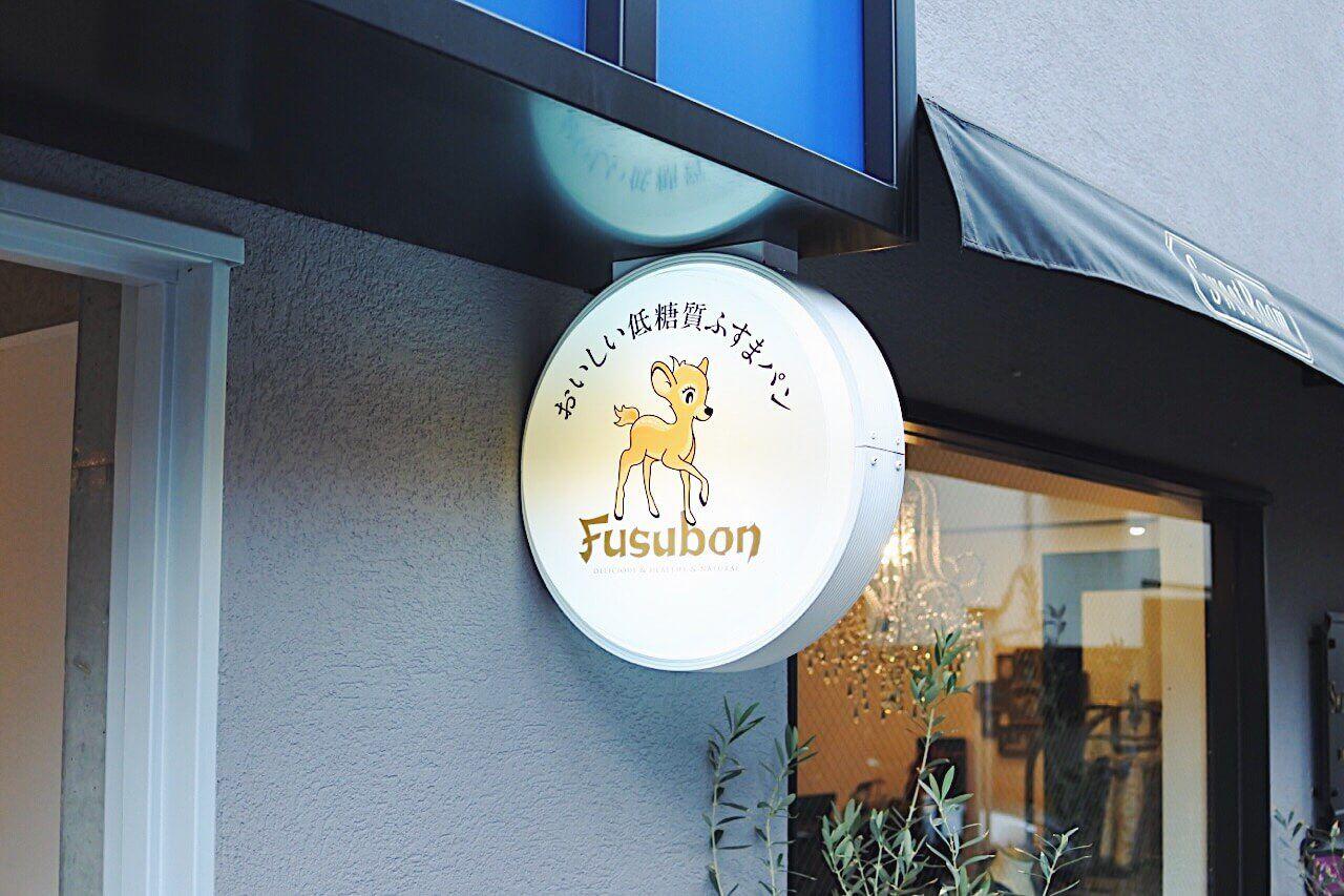 【代官山】女性に嬉しい!Fusubonのパンがからだに優しいと人気!