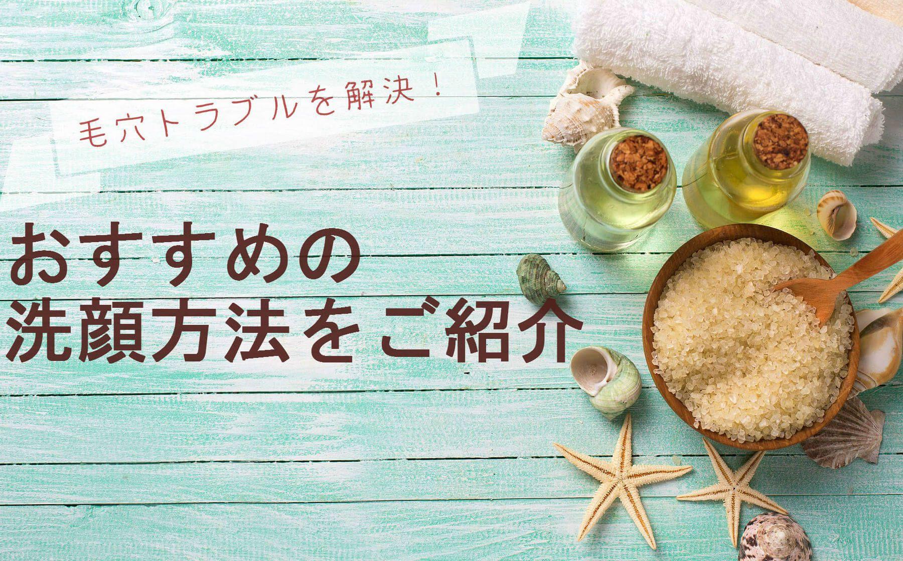 毛穴の黒ずみ・つまりにおさらば!おすすめの洗顔方法を解説!