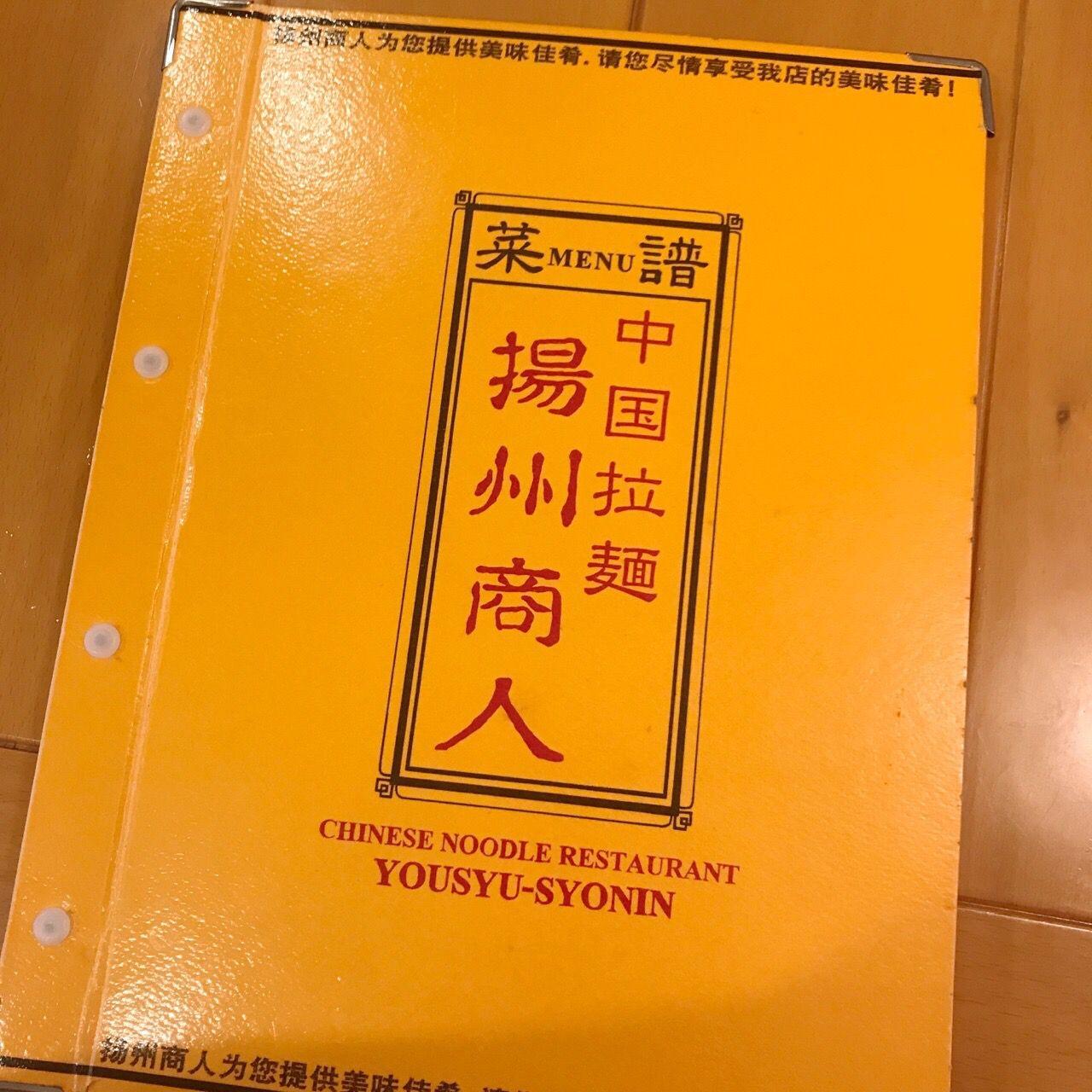 杏仁豆腐も美味しい♡揚州商人