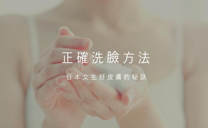 洗臉方法正確,有效KO毛孔與痘痘!