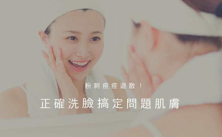 粉刺退散!正確洗臉方法搞定問題肌膚