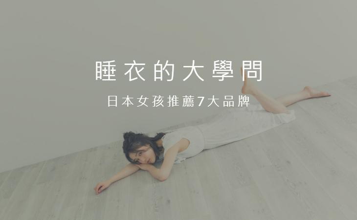 睡衣的大學問 : 日本女孩推薦這7大日系品牌