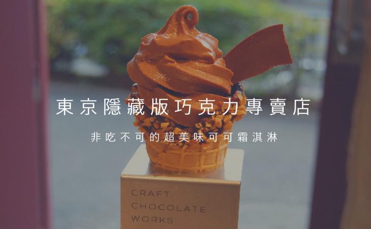 東京隱藏版巧克力專賣店: 非吃不可的超美味可可霜淇淋!