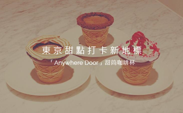 「Anywhere Door」甜筒咖啡杯!東京甜點打卡新地標