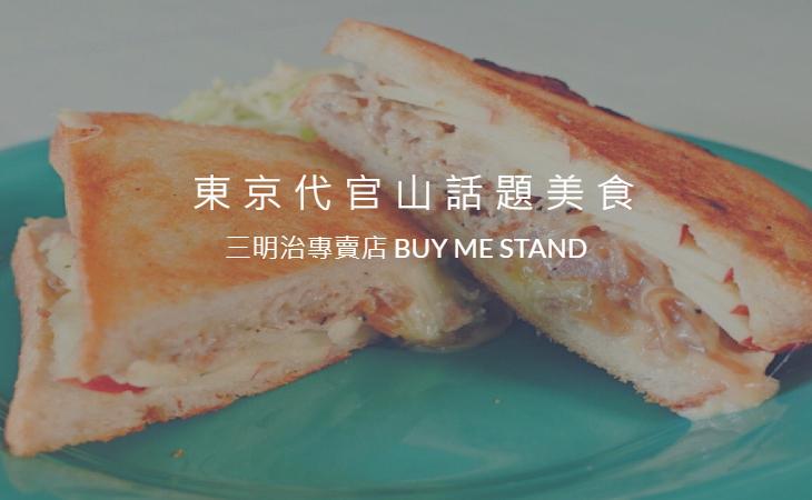 代官山推薦話題美食 : 日本超美味三明治專賣店BUY ME STAND!