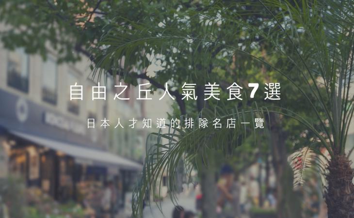 自由之丘人氣美食7選 : 日本人才知道的排隊名店一覽