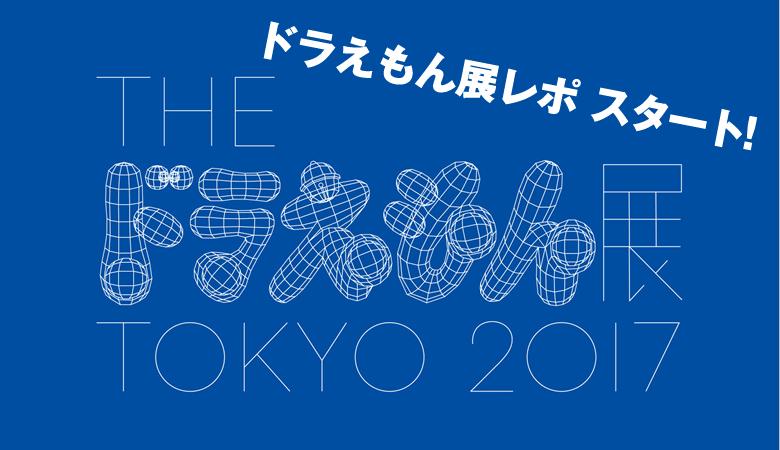 現代アートが素敵すぎる!THE ドラえもん展 TOKYO 2017「アート編」
