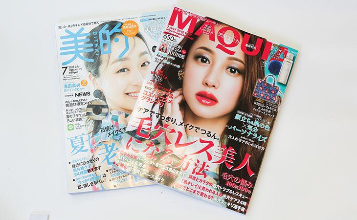 MAQUIA(マキア)・美的、雑誌付録レビュー2018年7月
