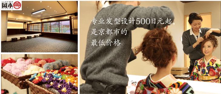 岡本的官方網站圖 - 浴衣租借