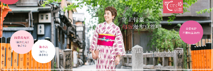 てくてく京都的官方網站圖 - 浴衣租借