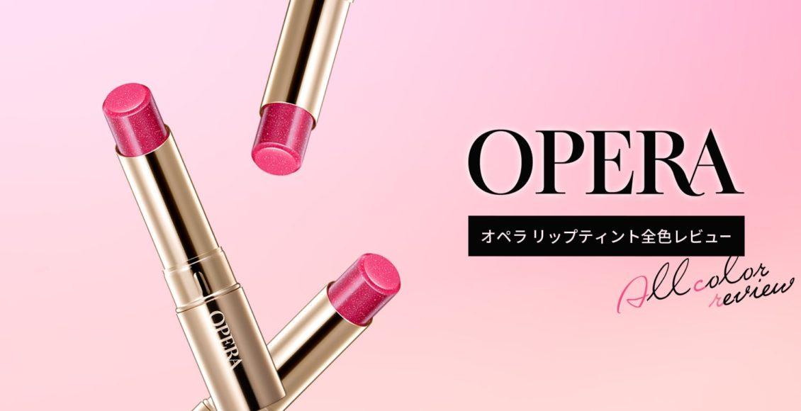 【2018夏更新】オペラリップティント人気色、限定色、新色まとめ♡