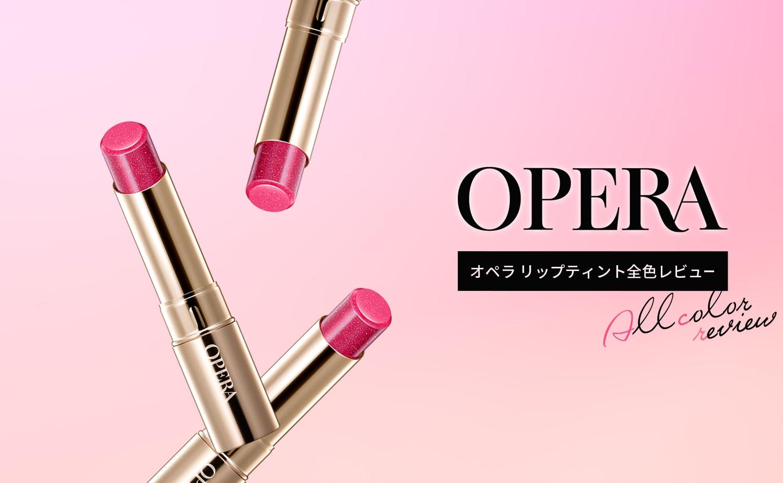 OPERA唇膏10色全介紹♡日本熱賣170萬支的秘密是?