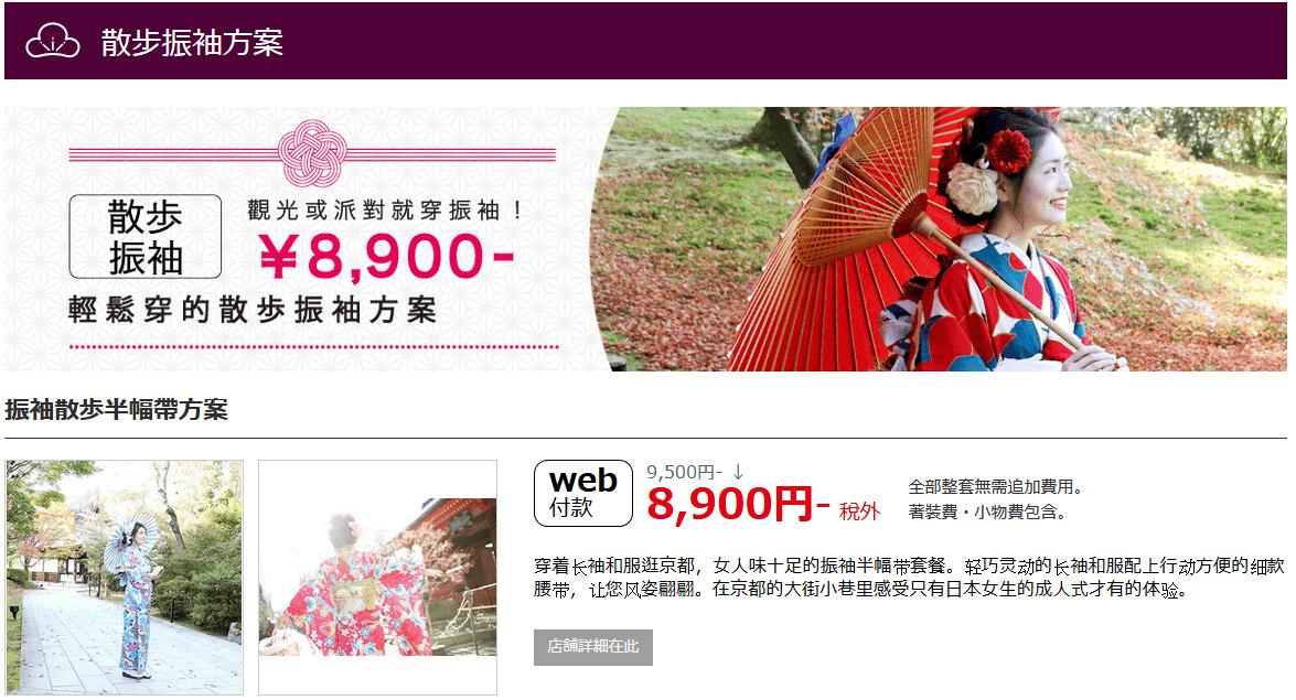 日本振袖方案