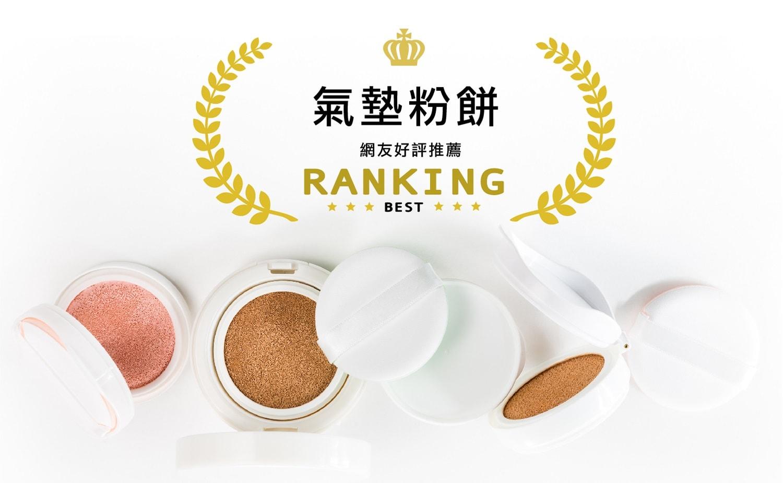 氣墊粉餅推薦~網友好評排行榜和彩妝師模特兒愛用介紹