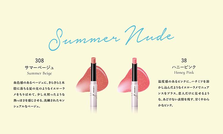 OPERA唇膏日本限定色示意圖