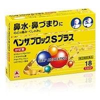 必買推薦-武田藥品工業株式會社_BENZA BLOCK S PLUS錠