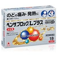 感冒藥推薦-武田藥品_BENZA BLOCK L PLUS錠