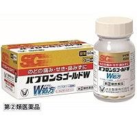 感冒藥推薦-大正製藥_百保能S GOLD W