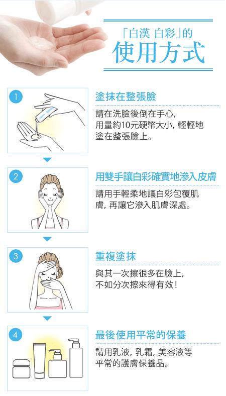 白彩化妝水使用步驟