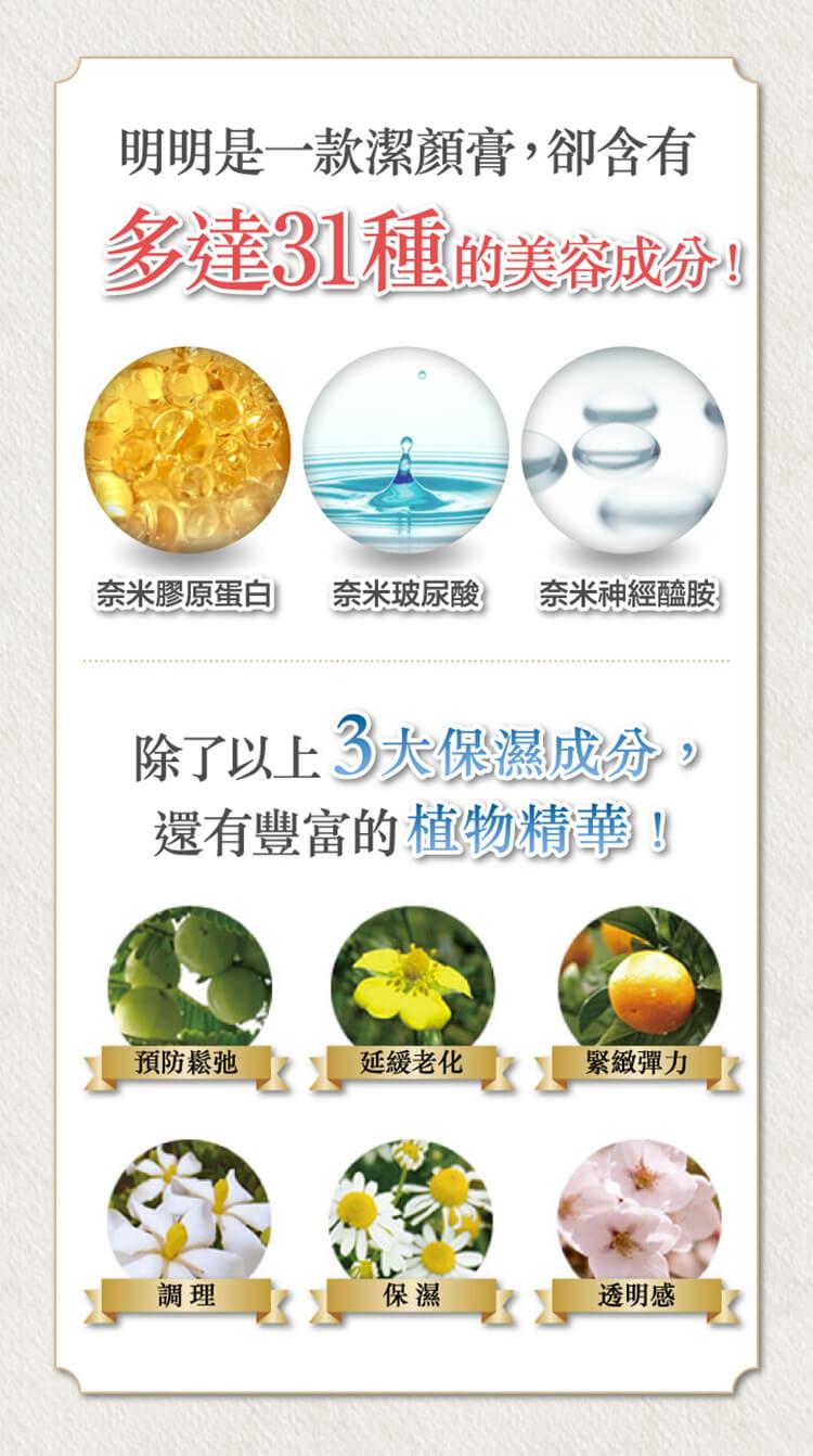 D.U.O卸妝膏31種保養成分