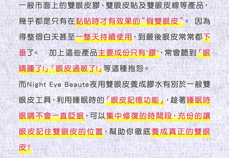 日本night eye beaute雙眼皮膠介紹1