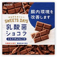 巧克力推薦-LOTTE_乳酸菌巧克力
