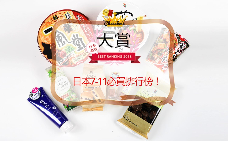 日本7-11必買排行榜!好吃好用人氣商品全推薦