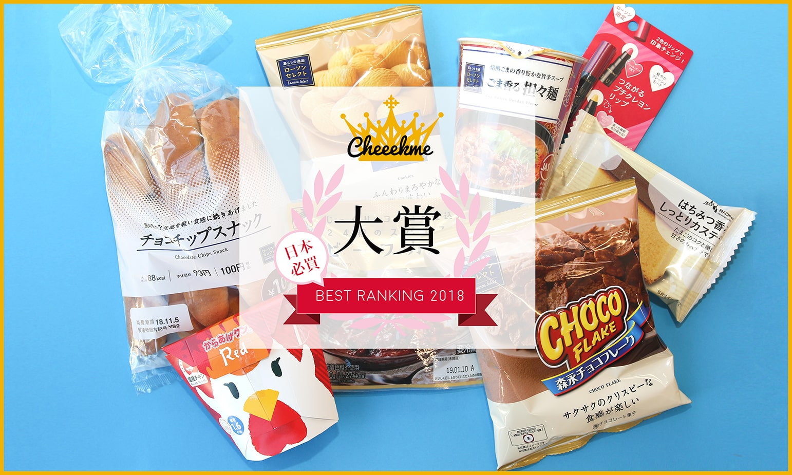 日本lawson必買限定商品推薦【含GODIVA甜點、INTEGRATE化妝品等】
