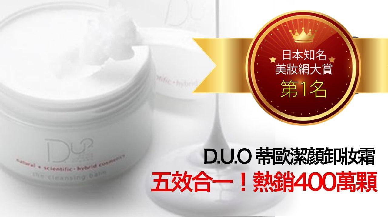 d.u.o卸妝霜介紹文
