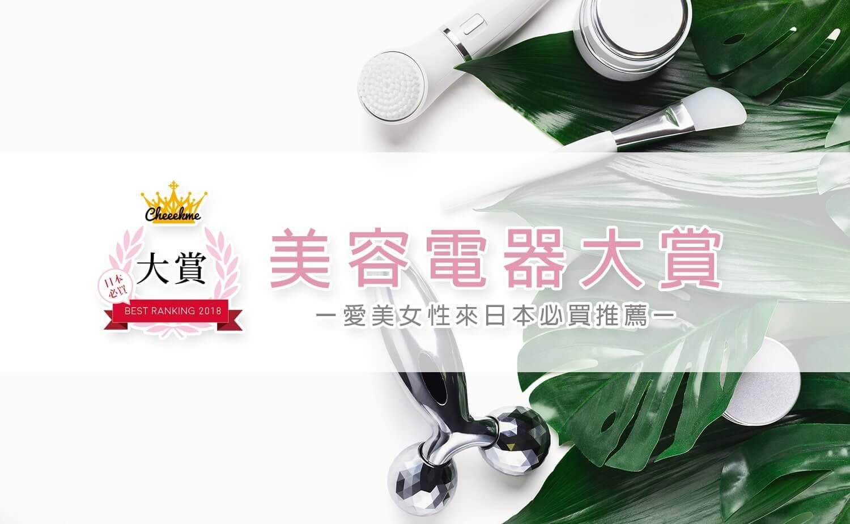 愛美女性來日本必買推薦【美容電器大賞】連鎖電器行都有