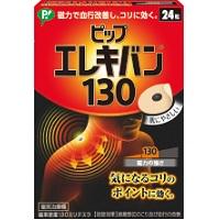貼布推薦-Pip Club 易利氣磁力貼130