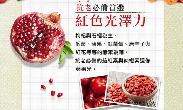 紅色蔬果成分介紹 - 日本563美體生酵素