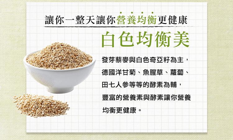 白色蔬果成分介紹 - 日本酵素