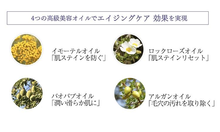 含有4種美容油的Attenir卸妝油
