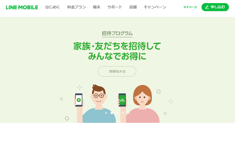 LINE Mobile's SIM card