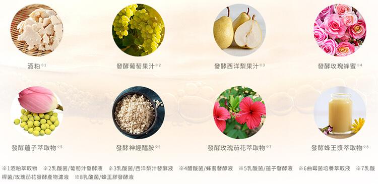 yuiki含酒粕和8種發酵萃取物