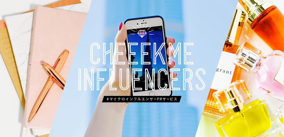 Cheeekme InfluencerS #マイクロインフルエンサーPRサービス
