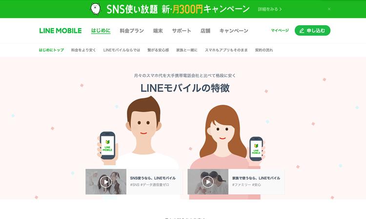 Line mobile's website