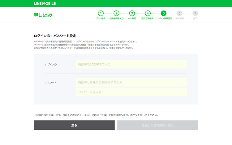 Creating Line mobile account