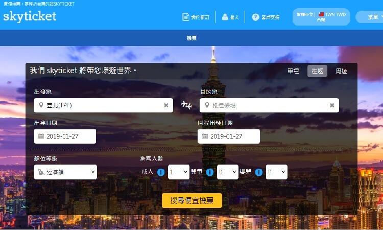 skyticket基本介紹