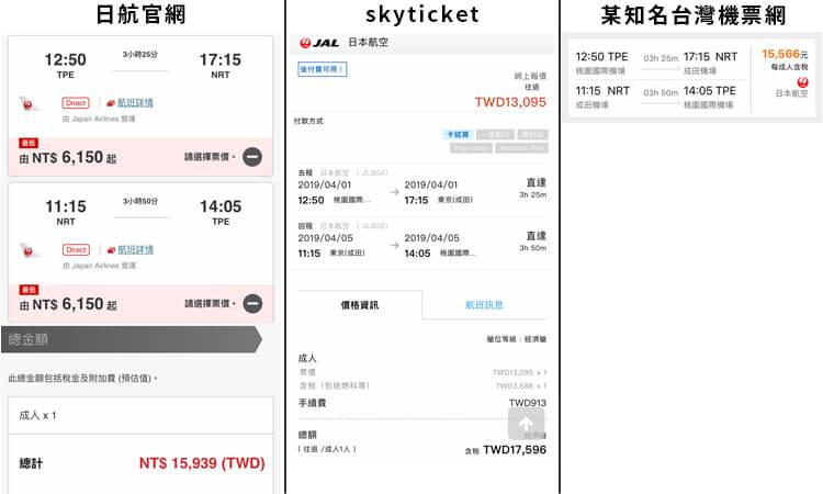 JAL日航比價