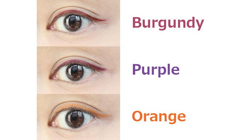 Burgundy・Purple・Orange眼部實際示範